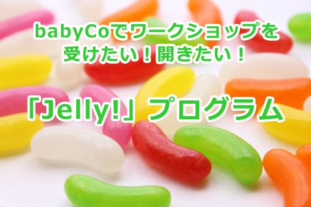 Jelly!プログラム