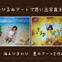【「ひまわり」と「海」のアート!】おひるねアート撮影体験