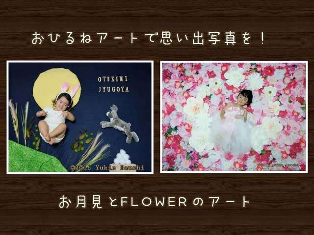 【『お月見』と『Flower』のアート!】おひるねアート撮影体験
