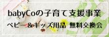 ベビー&キッズ用品交換会