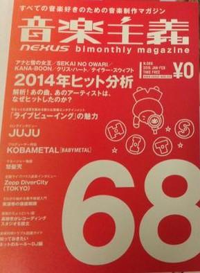 音楽主義68