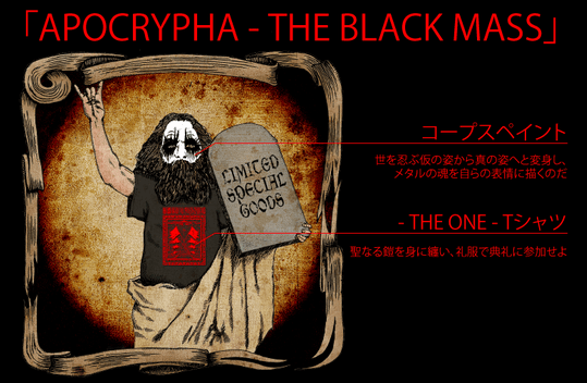 BABYMETAL 黒ミサドレスコード