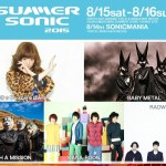 """BABYMETAL サマーソニック""""SUMMER SONIC""""2015出演!気になる共演者まとめ!"""