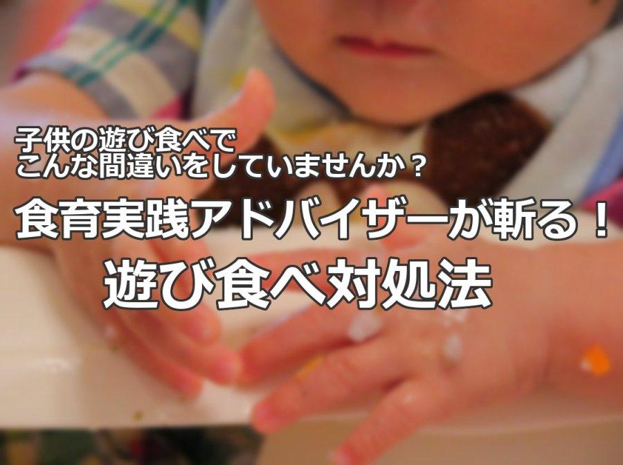 【遊び食べ対処法】3歳児相手にママ判断で食事ストップするのはどうなの?