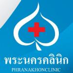 Phranakhorn Clinic