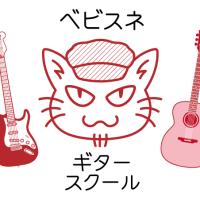 ベビスネ*ギタースクール