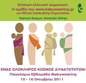Επίσημη Ελληνική συμμετοχή στην Παγκόσμια Εβδομάδα babywearing 2011
