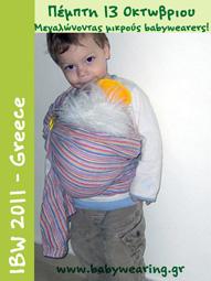 Μεγαλώνοντας μικρούς babywearers!