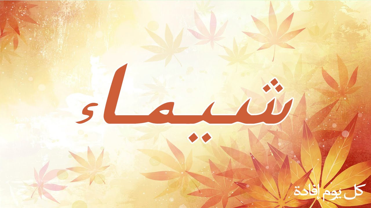 صور اسم شيماء خلفيات اسماء جديده روح اطفال