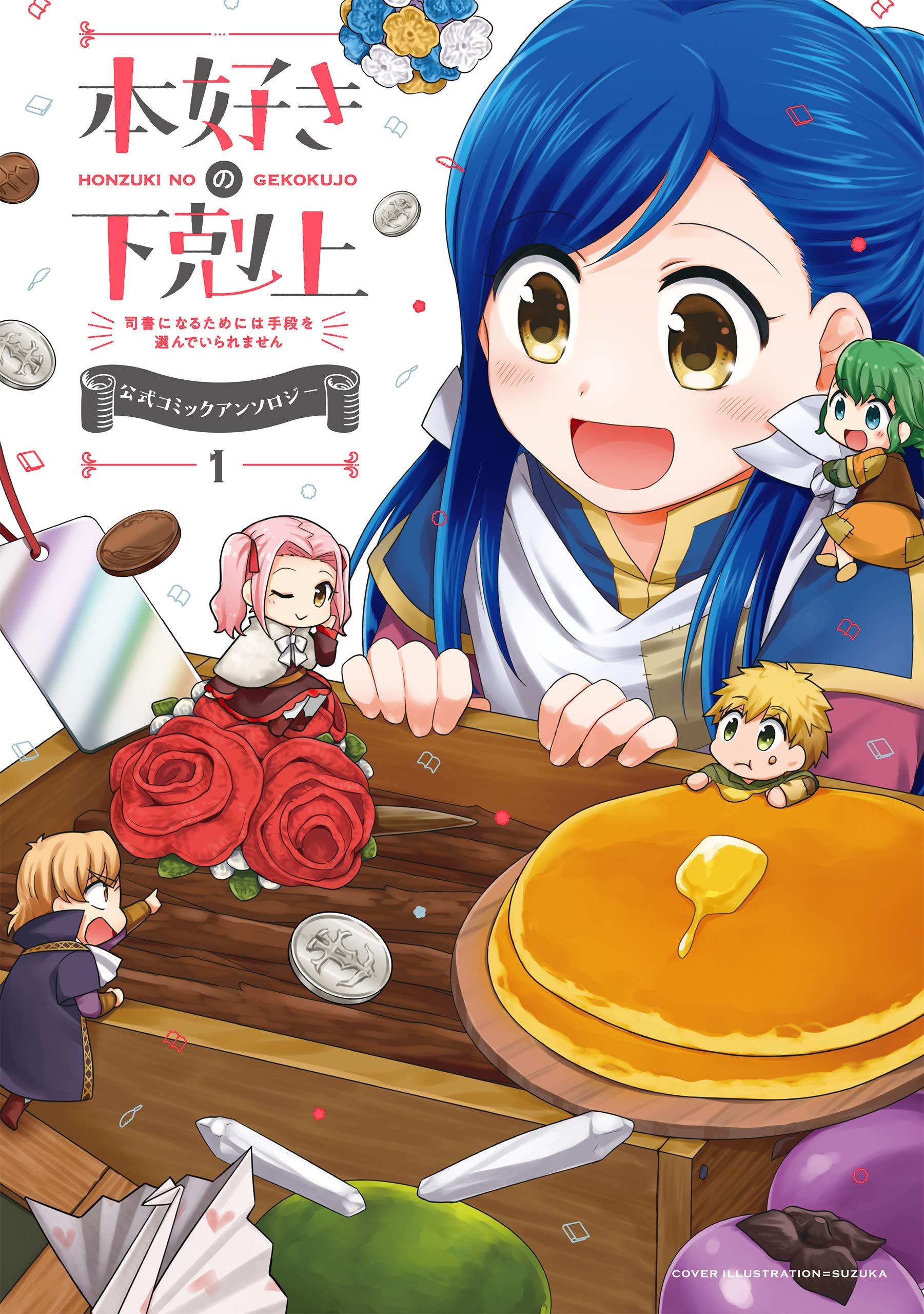 Honzuki no Gekokujou Koushiki Comic Anthology