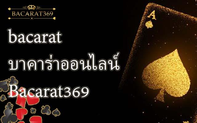 bacarat บาคาร่าออนไลน์ ที่ Bacarat369