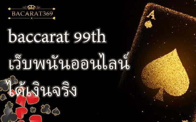 baccarat 99th เว็บพนันออนไลน์ ได้เงินจริง