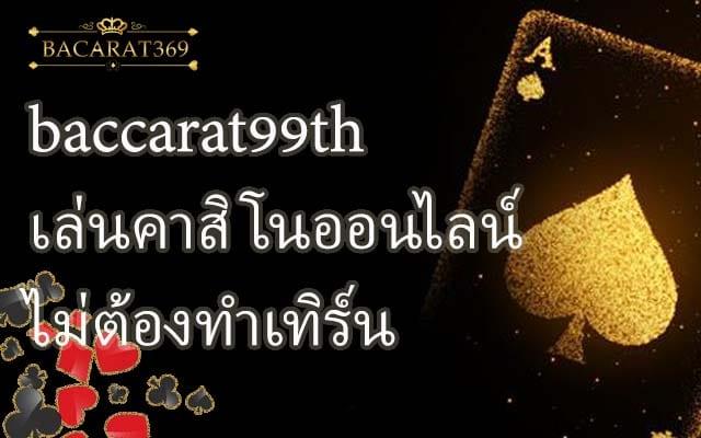 baccarat99th เล่นคาสิโนออนไลน์ ไม่ต้องทำเทิร์น