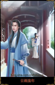 ancient_chinese_valiant_2_by_hiliuyun