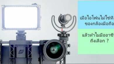 - 4 image 1200x565 1 - เมื่อไอโฟนไม่ใช่ที่สุดของกล้องมือถือ แล้วทำไมมืออาชีพถึงเลือก?