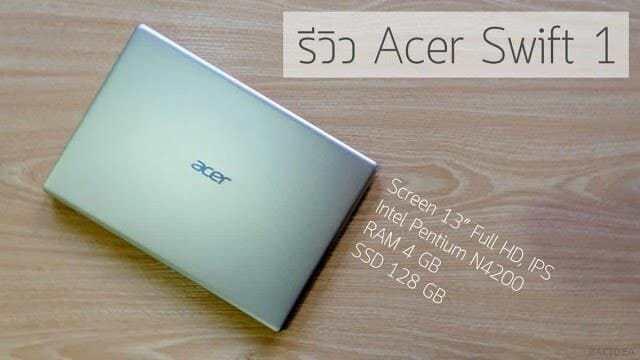 - DSC02684 copy 2 - รีวิว Acer Swift 1 โน๊ตบุ๊คขนาดพกพา ราคาหมื่นต้นๆ ที่ได้จอ IPS และ SSD