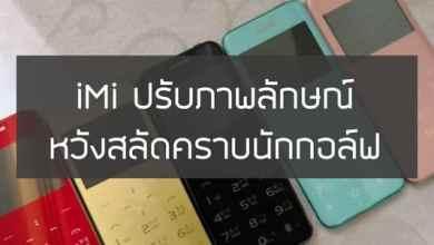 แบรนด์ iMi ปรับภาพลักษณ์และทิศทางใหม่เน้น Fashion Phone - แบรนด์ iMi ปรับภาพลักษณ์และทิศทางใหม่เน้น Fashion Phone