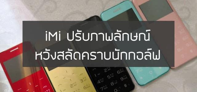- 26756517 1766679123384791 2418283312304155596 o  copy 1200x565 2 - แบรนด์ iMi ปรับภาพลักษณ์และทิศทางใหม่เน้น Fashion Phone