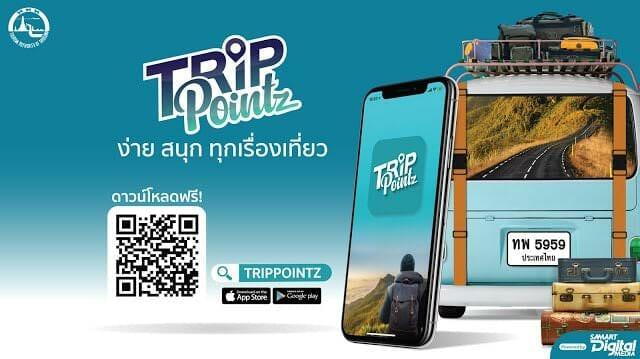 - Image - เปิดตัว TripPointz Application แอพเดียวจัดทริปเที่ยวแบบครบวงจร ร่วมกับการท่องเที่ยวแห่งประเทศไทย