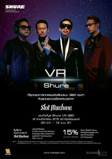 """- VRShureKV 1 - มหาจักรฯ จัดงาน """"VR SHURE"""" นําความสุขของคนฟังเพลงกลับมาอีกครั้ง!"""