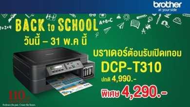 - DCP T310Back to school2018 1 - Brother จัดโปรลดราคาปริ้นเตอร์ 3 in 1 จาก 4,990 เหลือเพียง 4,290 บาทถึงสิ้นเดือนนี้