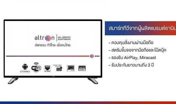 - FeaturedImage 1 - รีวิว altron LTV-4005 LED Smart TV ขนาด 40 นิ้ว จากผู้ผลิตธานินทร์แบรนด์ดังระดับตำนาน