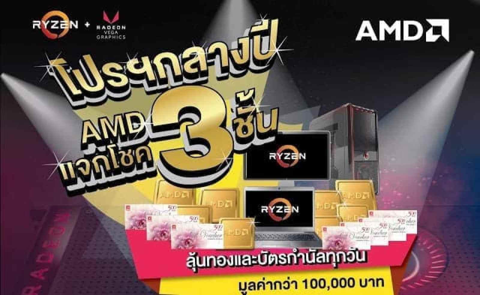 - AMD promotion 3 4 - AMD แจกโชค 3 ชั้นที่งานคอมมาร์ทเท่านั้น‼ ลุ้นทองและบัตรกำนัลทุกวัน มูลค่ากว่า 100,000 บาท