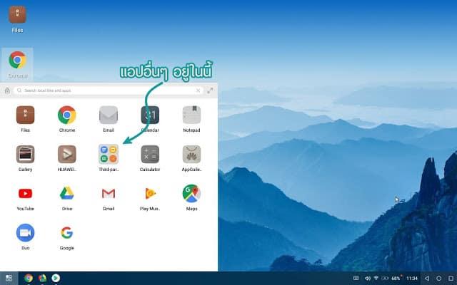- Screenshot 20180605 113406 1 - แปลงร่าง Huawei P20/Mate 10 ให้กลายเป็นคอมพิวเตอร์ด้วย PC Mode อันแสนสะดวก
