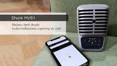 รีวิว shure mv51 ไมค์คุณภาพสูงเน้นต่อตรงไอโฟนและคอมพิวเตอร์ - รีวิว Shure MV51 ไมค์คุณภาพสูงเน้นต่อตรงไอโฟนและคอมพิวเตอร์