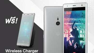 - XZ2 Promotion 4 - Sony จัดโปรสุดคุ้มเอาใจคนรักมือถือ เมื่อซื้อ Xperia XZ2 วันนี้ ฟรี! แท่นชาร์จไร้สายมูลค่า 2,990 บาท