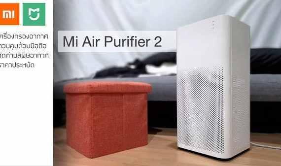- miairpurifier2 2 - รีวิว Mi Air Purifier 2 เครื่องกรองอากาศสุดคุ้ม รองรับการสั่งงานผ่านมือถือ