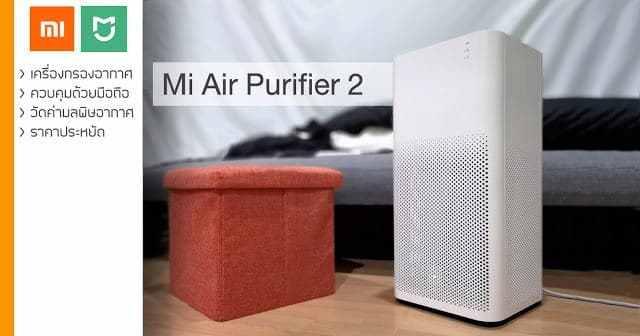 - รีวิว Mi Air Purifier 2 เครื่องกรองอากาศสุดคุ้ม รองรับการสั่งงานผ่านมือถือ