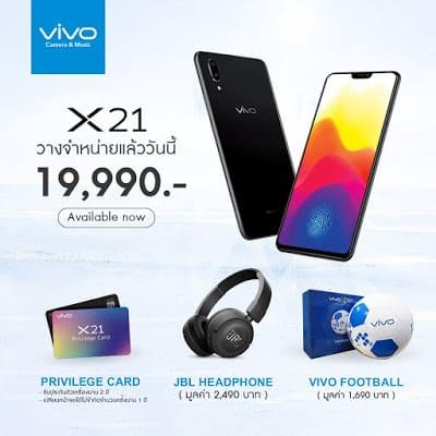 - x21 Available now3 2 - Vivo X21 วางจำหน่ายแล้ว พร้อมของแถมหูฟังไร้สาย JBL และลูกฟุตบอล Vivo FIFA World Cup