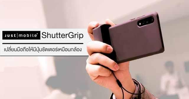 - Shuttergrip 2 - รีวิว Just Mobile ShutterGrip อุปกรณ์ที่ช่วยให้ถ่ายรูปด้วยมือถือได้ง่ายขึ้น ประหนึ่งถือกล้องคอมแพค