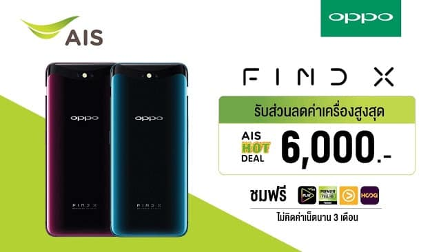 - TC OPPO FindX ed low 2 - รวมโปรโมชั่น OPPO Find X ของ AIS, TrueMove H และ Dtac