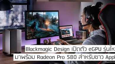 - Blackmagic eGPU มาพร้อม Radeon Pro 580 สำหรับสาวก Apple