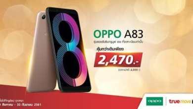 - OPPO ปล่อยโปรโมชั่นใหม่ล่าสุด OPPO A83 คุ้มค่ามากกว่า ในราคาที่เบาลง