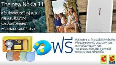 - New Nokia 3.1 ราคาสุดพิเศษเฉพาะในบิ๊กซีเท่านั้น พร้อมของแถมสุดพิเศษ