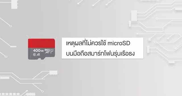 - เหตุผลที่ไม่ควรใช้ microSD บนมือถือสมาร์ทโฟนรุ่นเรือธง