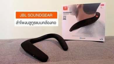 - soundgear 2 - รีวิว JBL SOUNDGEAR ลำโพงบลูทูธส่วนตัวแบบคล้องคอ
