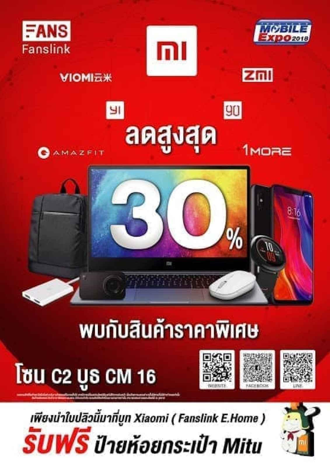 - 20180926 TME 30  2 - Mi Store by Fanslink  จัดโปรโมชั่น ลดสูงสุดถึง 30% ในงาน TME 2018