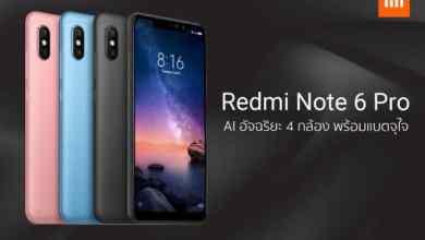 - 2364bce7 de6b 4ff9 afc8 5022decb1471 2 - Xiaomi ประกาศเปิดตัวสมาร์ทโฟน Redmi Note 6 Pro ด้วยราคา 6,990 บาทในงาน TME2018