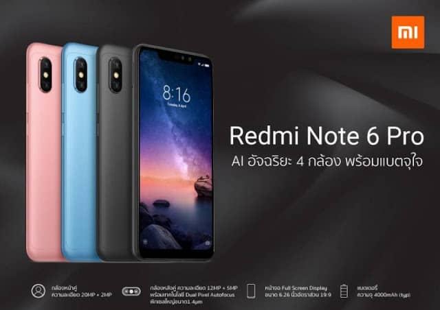 - Xiaomi ประกาศเปิดตัวสมาร์ทโฟน Redmi Note 6 Pro ด้วยราคา 6,990 บาทในงาน TME2018