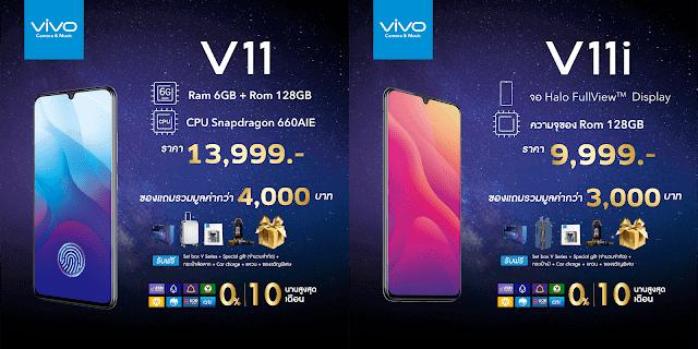 - Artboard 1 copy 2 4 - Vivo จัดเต็ม!! ทั้งลดแจกแถมสุดกระหน่ำ ในงาน TME 2018