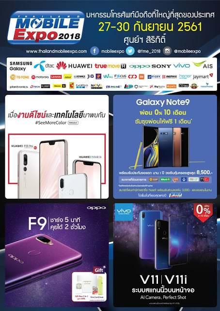 - P1 big 2 - โบรชัวร์โปรโมชั่นแรกพร้อมผังบูธของงาน Thailand Mobile Expo 2018 วันที่ 27-30 กันยายน 2561