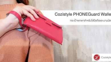 - รีวิว Cozistyle PHONEGuard Wallet กระเป๋าพกพาสำหรับใส่มือถือและนามบัตร