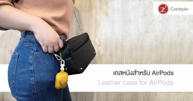 - airpods 2 - รีวิว Cozistyle Leather case for AirPods เคสหนังสำหรับ AirPods