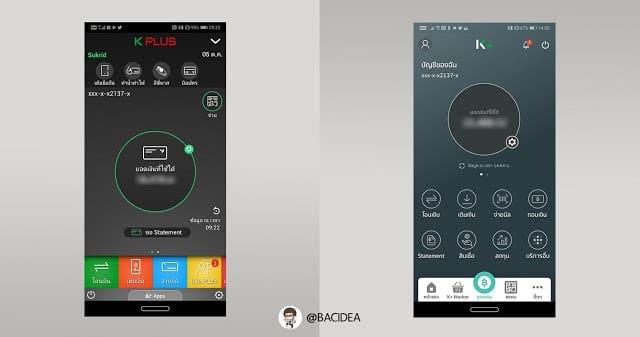 - 2 crop 2 - พาชมแอป K+ ปรับปรุงใหม่ ยกเครื่อง UI ทั้งชุดให้ทันสมัย ใช้งานง่ายขึ้น ใช้งานผ่าน Wi-Fi ได้ทุกธุรกรรม กดเงินไม่ใช้บัตรได้แล้ว
