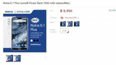 - Screenshot 10 2 - Nokia 6.1 plus พร้อมวางจำหน่ายแล้วที่ JD.co.th