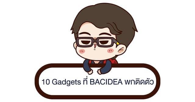 - bacidea 2 - อุปกรณ์ 10 อย่างที่ BACIDEA พกติดตัวเป็นประจำในปี 2018